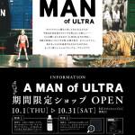 A_MAN_OF_ULTRA_15FW_OMOTESANDO_HILLS_POPUP_STORE_A4_F-01