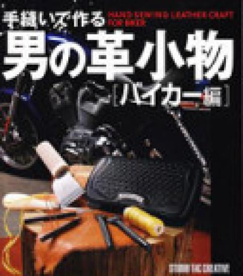 手縫いで作る男の革小物 (バイカー編)