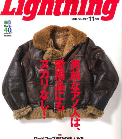 Lightning  Vol.247 11月号