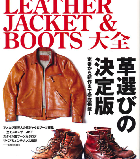 LEATHER JACKET&BOOTS大全