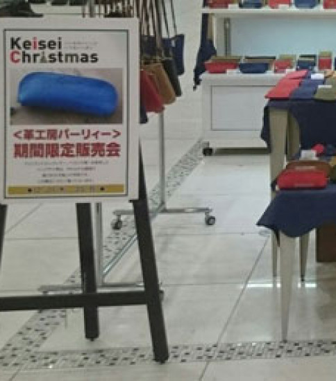 水戸京成百貨店にて「革工房パーリィー期間限定販売会!」開催中